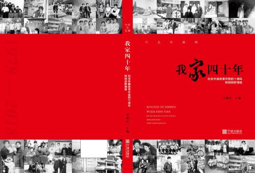家庭成长烙上改革印记,宁波200多名大学生出书《我家四十年》
