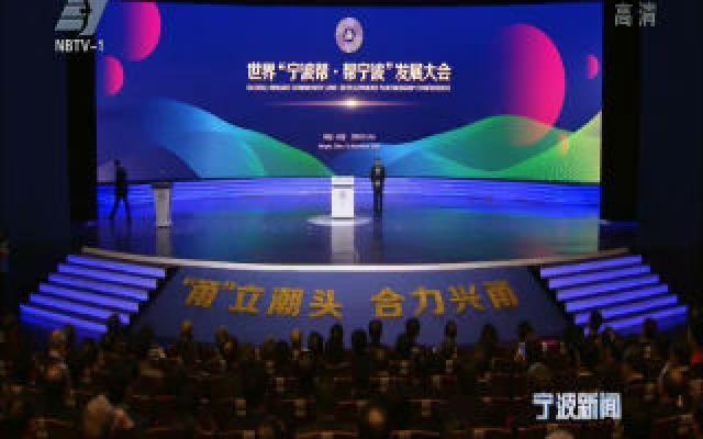 """""""宁波帮""""和帮宁波人士:为宁波未来发展贡献力量"""