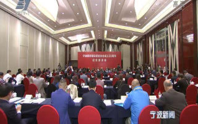 宁波经促会成立30周年纪念座谈会举行 杨戌标宋越舜出席并讲话