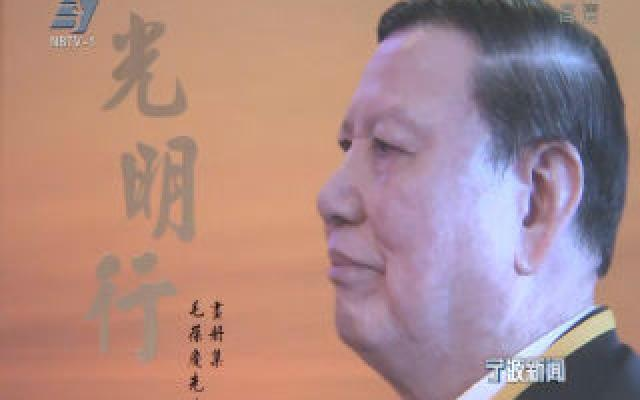 《光明行——毛葆庆先生事迹画册集》首发式在甬举行