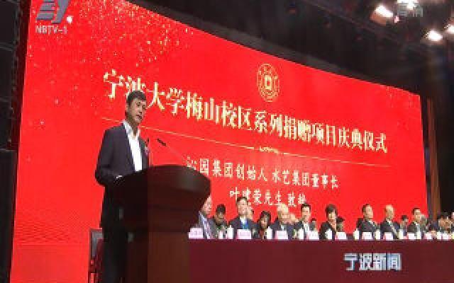 """宁波大学梅山校区系列捐赠典礼举行 """"宁波帮""""已累计向宁波大学捐款超7亿元"""