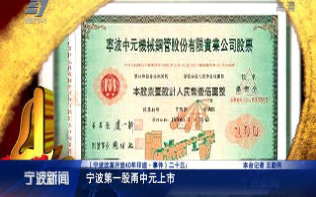 宁波改革开放40年印迹·事件:宁波第一股甬中元上市