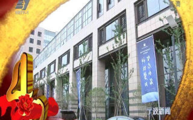 宁波改革开放40年印迹·事件:宁波成为唯一国家保险创新综试区