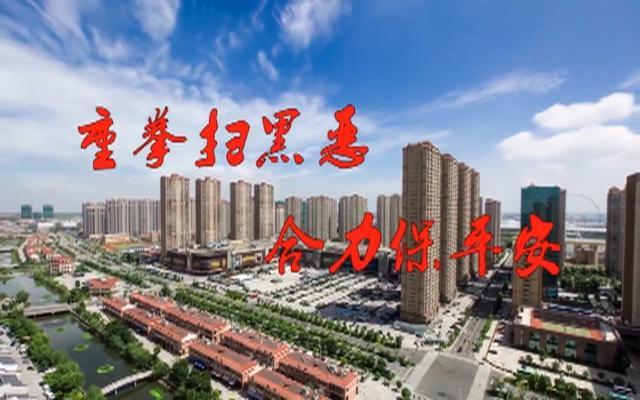 聚有料丨万人签名誓师 ,宁波杭州湾新区扫黑除恶专项斗争再掀高潮!