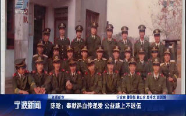 老兵新传丨陈晗:奉献热血传递爱 公益路上不退伍