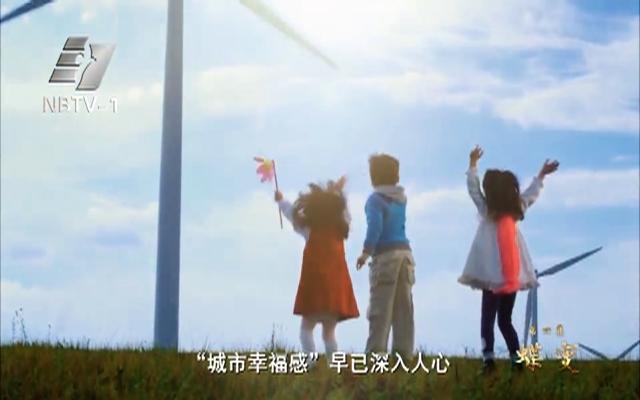 大型政论纪录片《改革开放:宁波再出发》今晚播出第四集