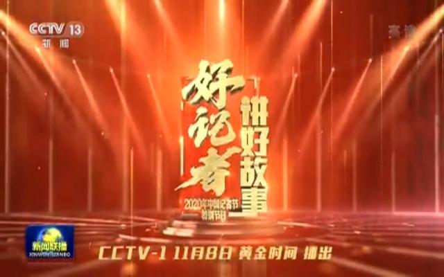 """""""好记者讲好故事""""2020年中国记者节特别节目今晚播出"""