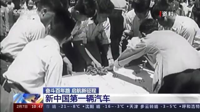 奋斗百年路 启航新征程丨新中国第一辆汽车在这里诞生