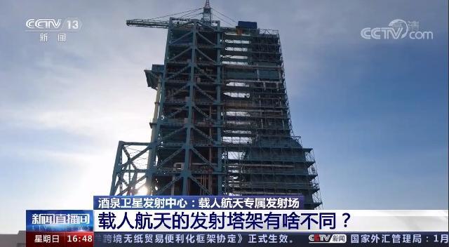 奋斗百年路 启航新征程丨酒泉卫星发射中心:载人航天专属发射场