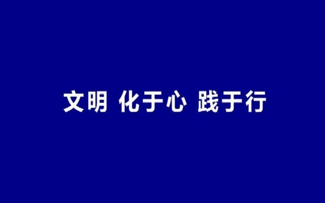 十大文明行为怎么做?鄞州制作了一个文明行为动画短片