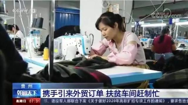 央视《朝闻天下》关注宁波海曙扶贫车间
