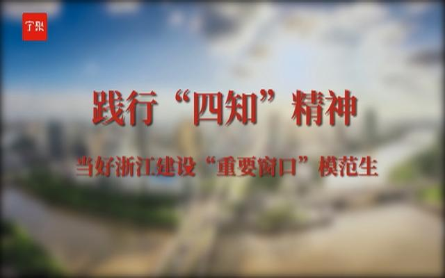 """""""四知"""",宁波精神!"""