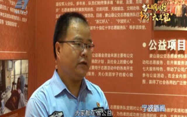 创建文明家庭丨陈晗家庭:志愿服务是一种生活常态