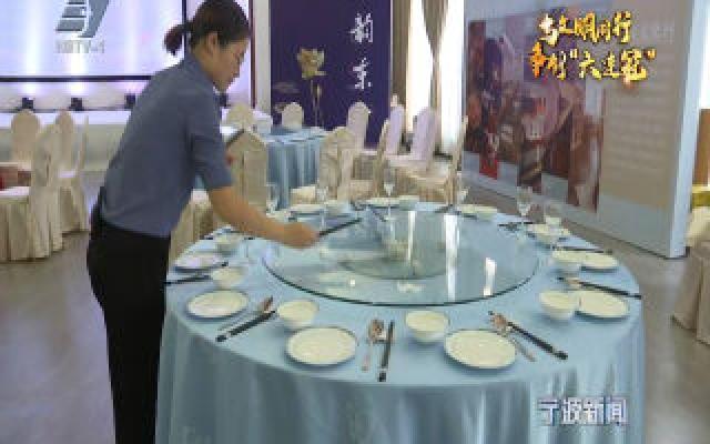 与文明同行 宁波上万家餐饮单位纷纷响应 推广使用公筷公勺