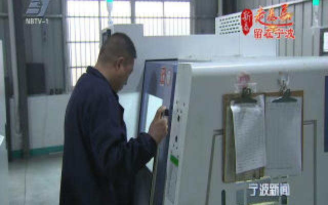 新春走基层 留在宁波丨超超公司员工:职责所在 我愿留下