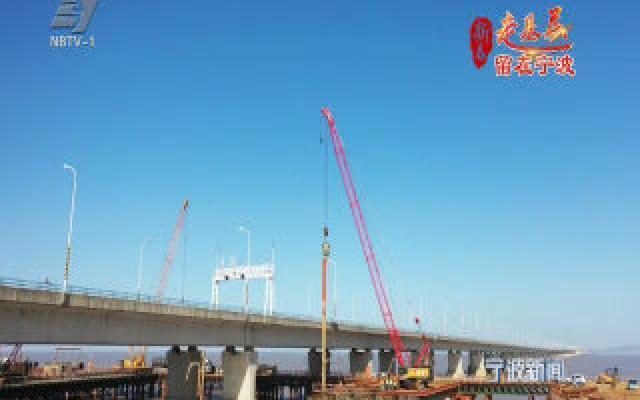 新春走基层·留在宁波 | 杭甬复线宁波段:亚洲最大规模海上互通今年完成下部结构施工