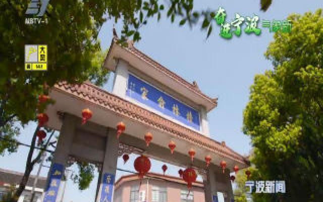 奋进宁波气象新|海曙精品线路:浙东文化思路