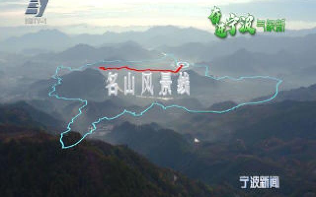 奋进宁波气象新丨奉化精品线路:名山风景线