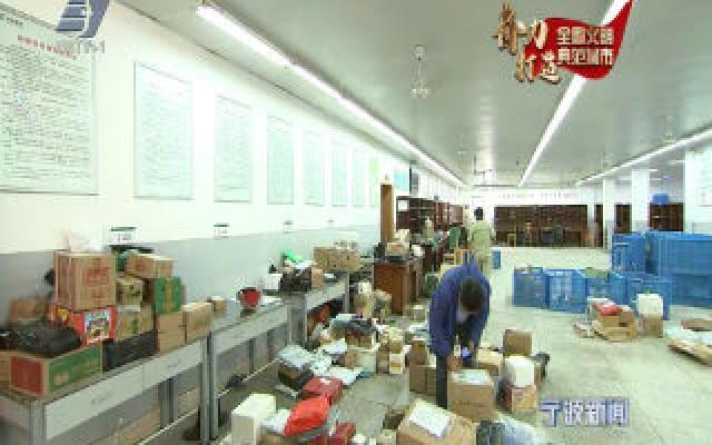 """奋力打造全国文明城市典范城市丨宁波邮政:""""绿色包裹""""助力生态文明"""