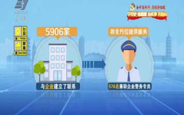 为企业解难题丨警企服务中心:全力护航企业健康发展